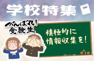 私立中学・高校 特集《がんばれ受験生!》のイメージ