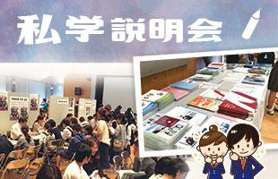 私立中学・高校 入試説明・懇談会のイメージ