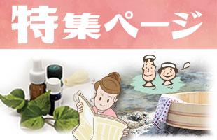 b_pasocon3R_tokusyu