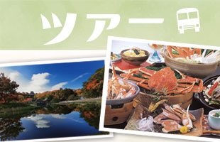 日帰りツアー 亀岡〜京都 ぐるり癒し旅のイメージ