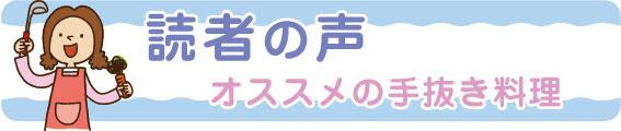 doku_tenuki