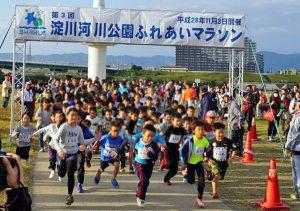 第5回 淀川河川公園 ふれあいマラソン